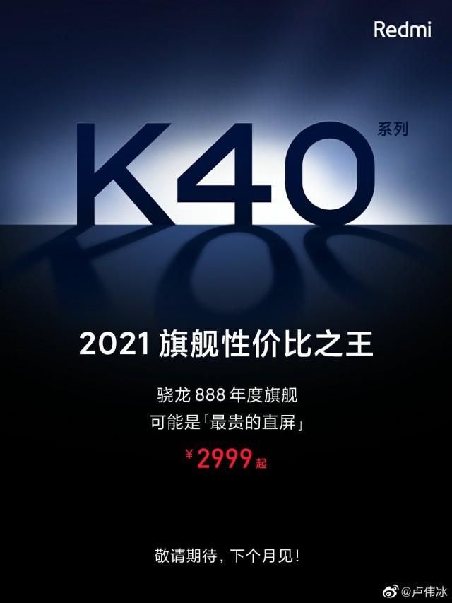 Redmi K40 in arrivo a Febbraio con Snapdragon 888